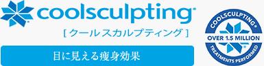 coolsculpting[クールスカルプティング]