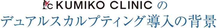 KUMIKO CLINICのデュアルスカルプティング導入の背景