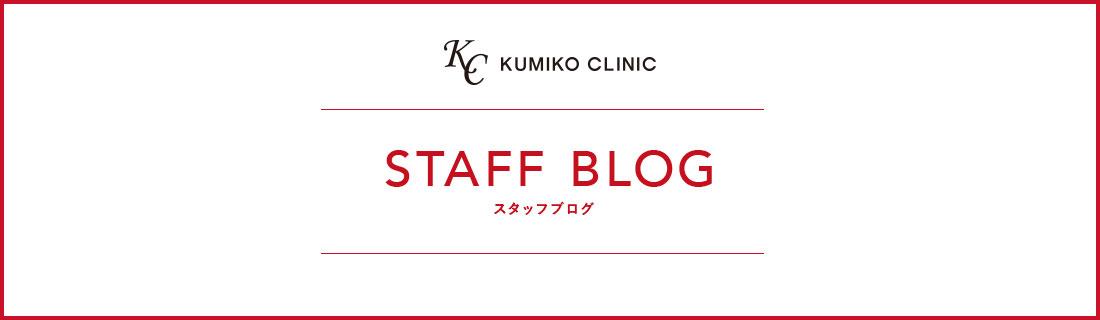 KUMIKO CLINIC STAFF BLOG