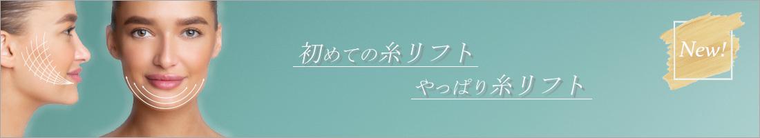 糸リフト・スレッドリフト