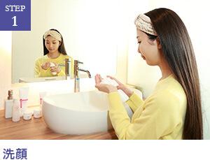 step1:洗顔