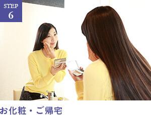 step6:お化粧・ご帰宅
