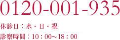 0120-001-935休診日:水・日・祝診察時間:10:00 〜 18:00