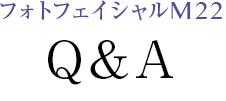 フォトフェイシャルM22 Q&A